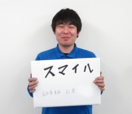 名古屋支店 石倉