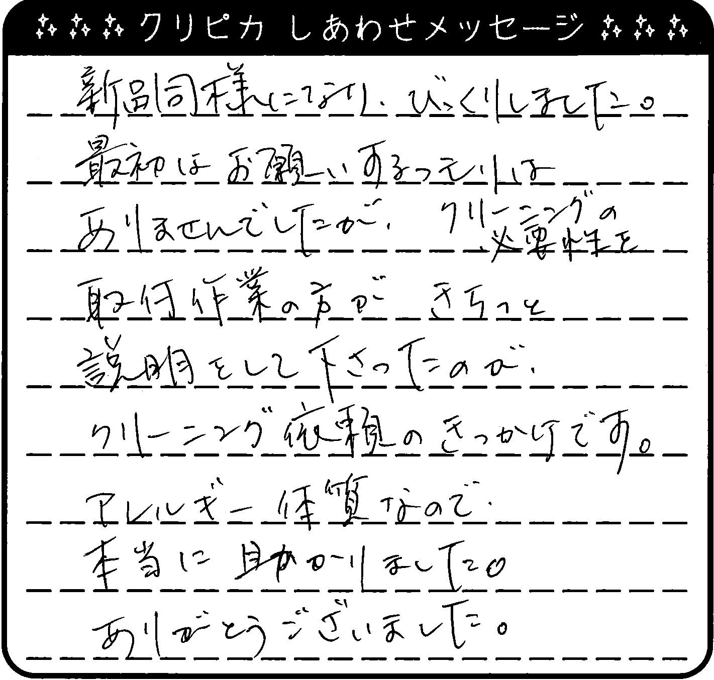 京都府 K様からのしあわせメッセージ