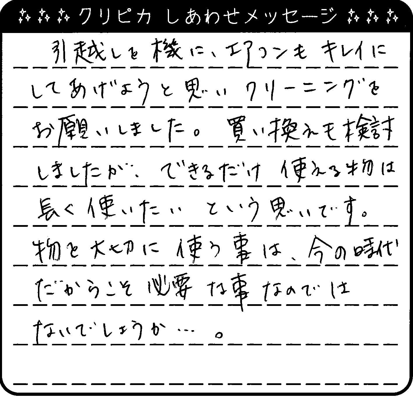 島根県 I様からのしあわせメッセージ