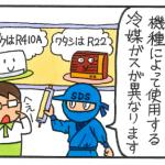 エアコン工事・配管洗浄
