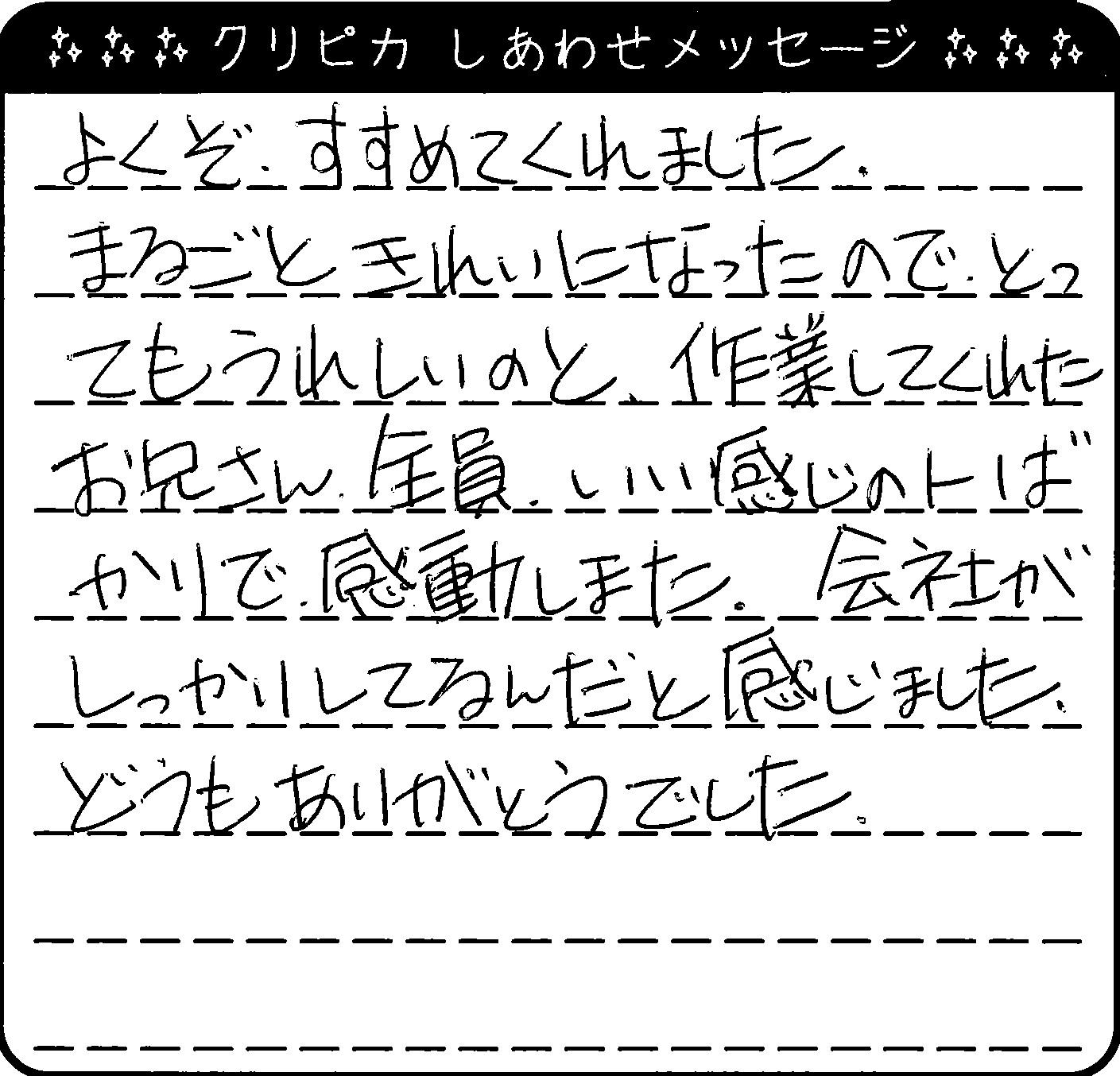 京都府 Y様からのしあわせメッセージ