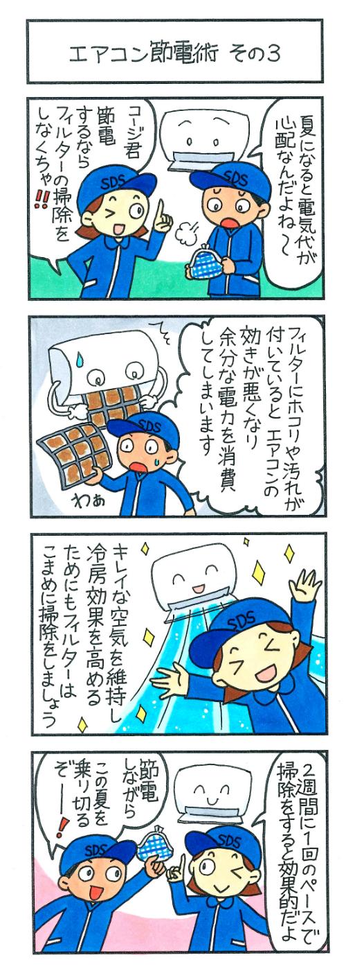 manga_20160801