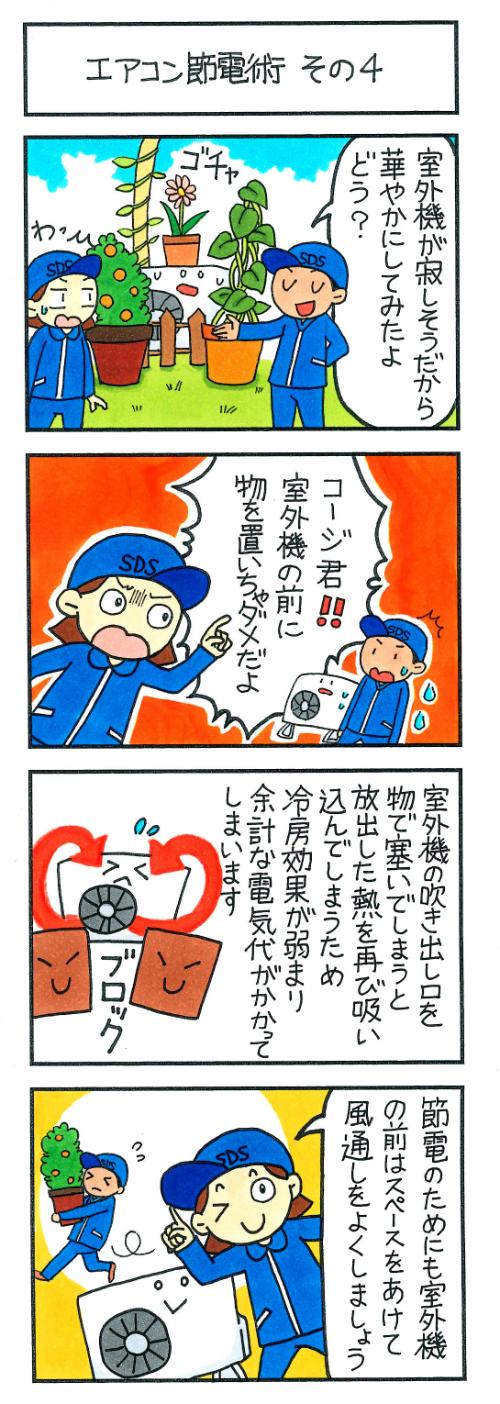 manga_20160815