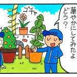 エアコン節電術 その4