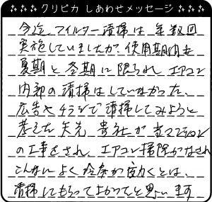 20160831_3大阪府H様jpg