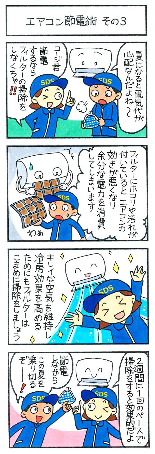 エアコン節電術 その3