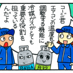 冷媒ガスの役割