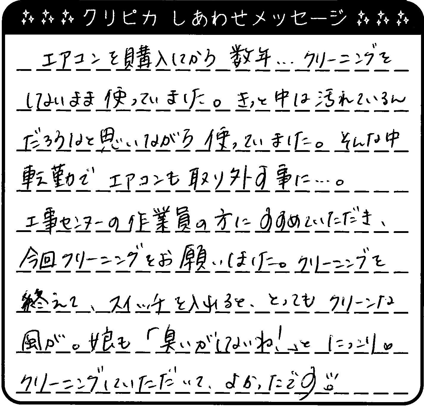 広島県 Y様からのしあわせメッセージ