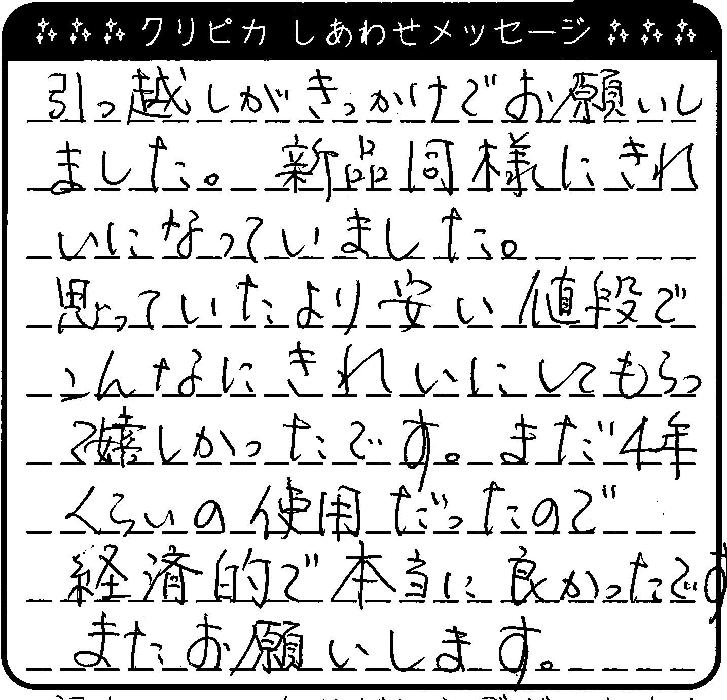兵庫県 K様からのしあわせメッセージ
