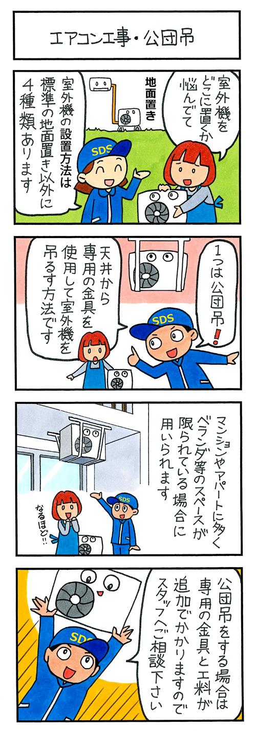 エアコン工事・公団吊