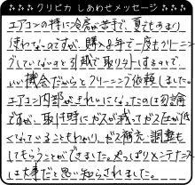 兵庫県 B様からのしあわせメッセージ