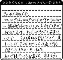 兵庫県 Y様からのしあわせメッセージ
