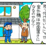 エアコン工事・屋根置き