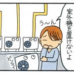 エアコン工事・2段置き