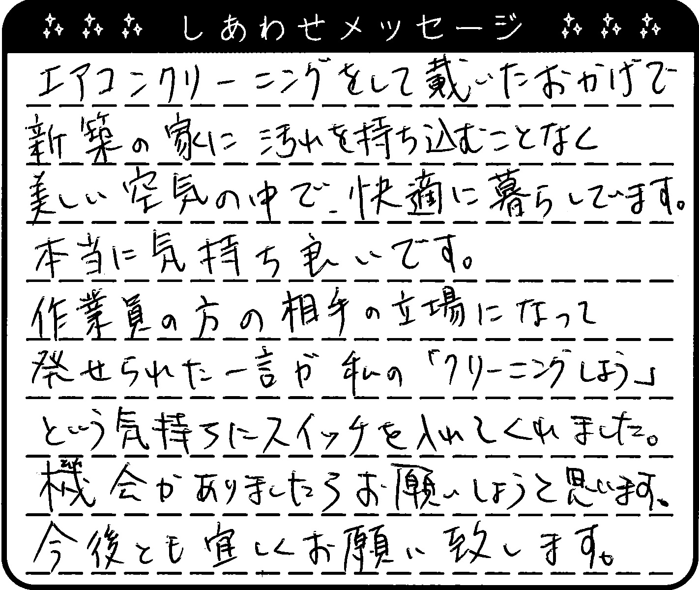 東京都 F様からのしあわせメッセージ