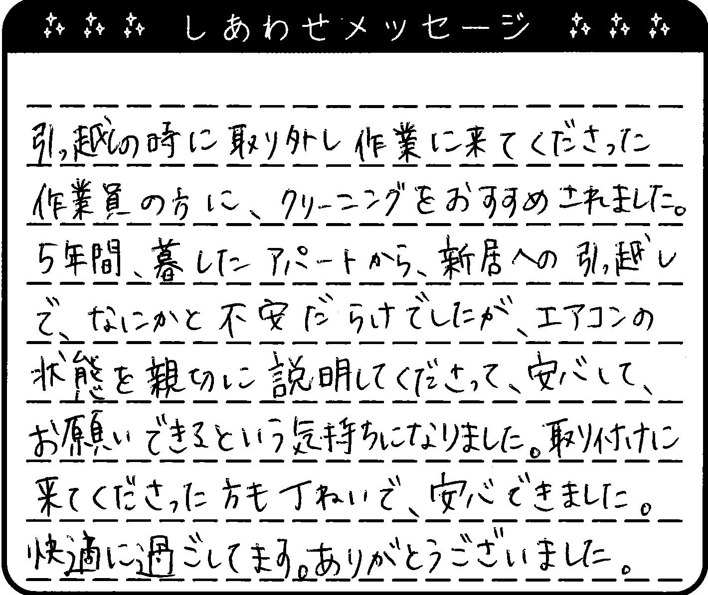 岡山県 K様からのしあわせメッセージ