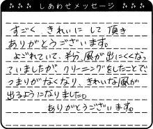 京都府 T様からのしあわせメッセージ