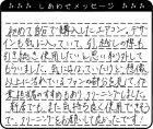大阪府 F様からのしあわせメッセージ