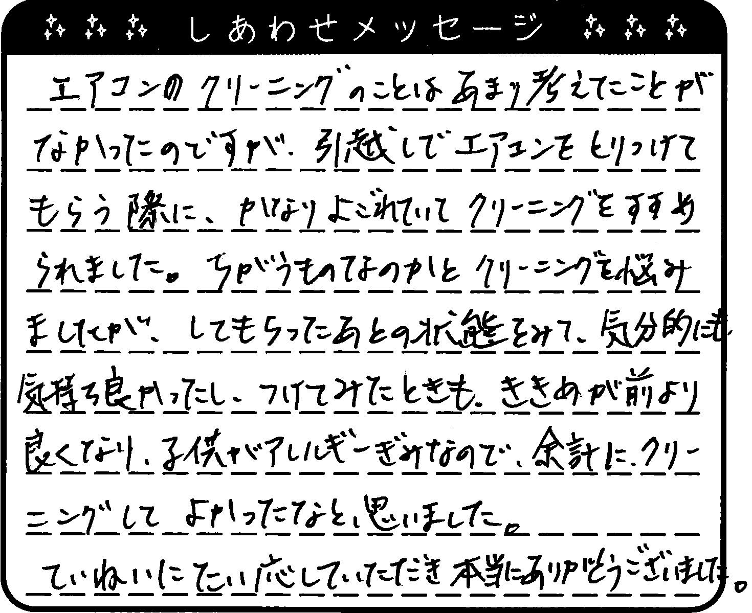 広島県 T様からのしあわせメッセージ