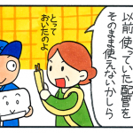エアコン工事・配管交換