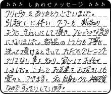 広島県 N様からのしあわせメッセージ