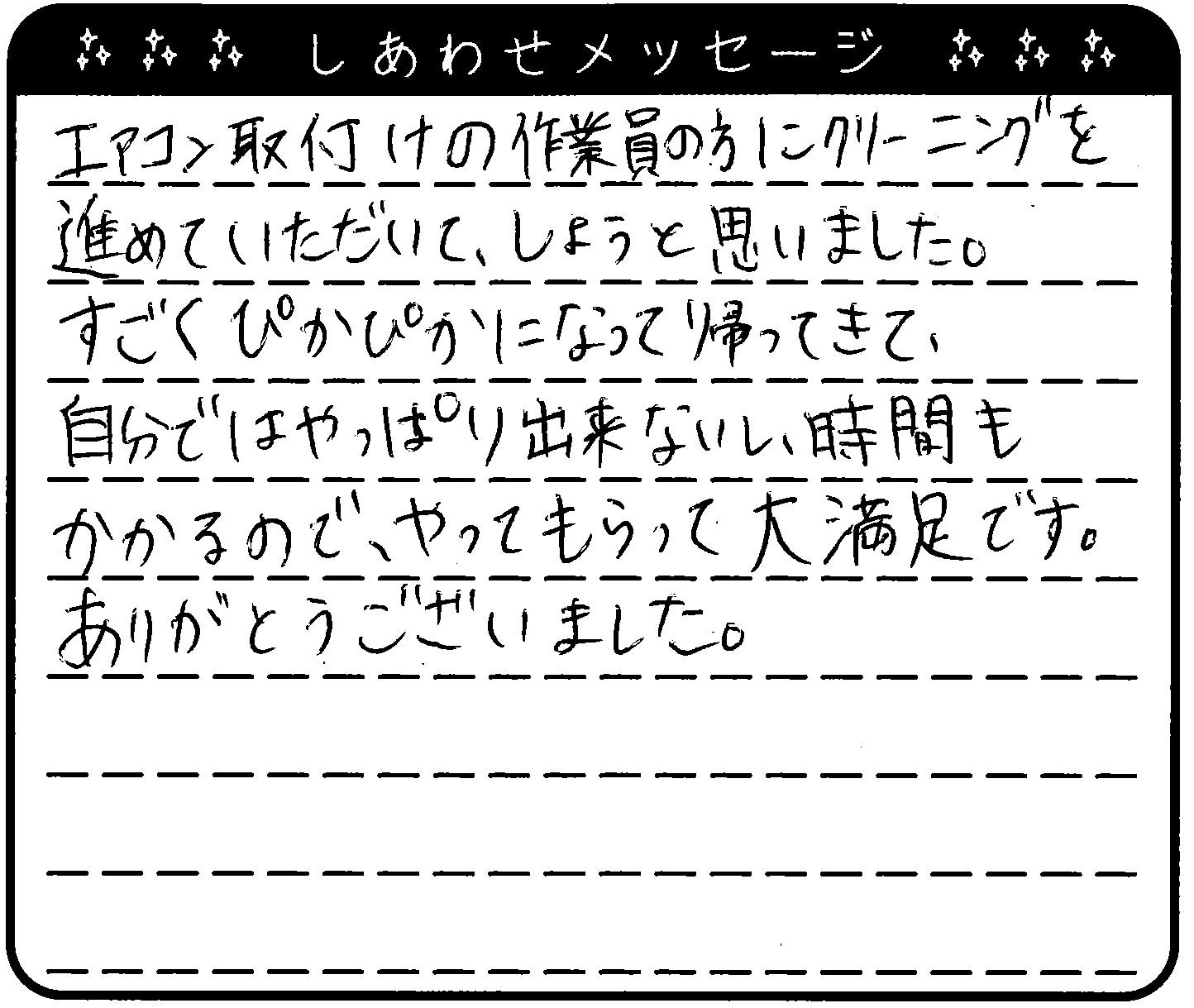 福井県 H様からのしあわせメッセージ