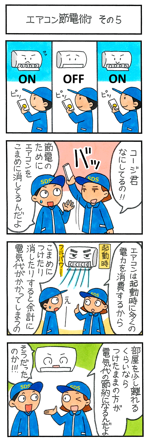 エアコン節電術 その5