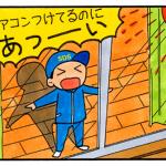 エアコン節電術 その6