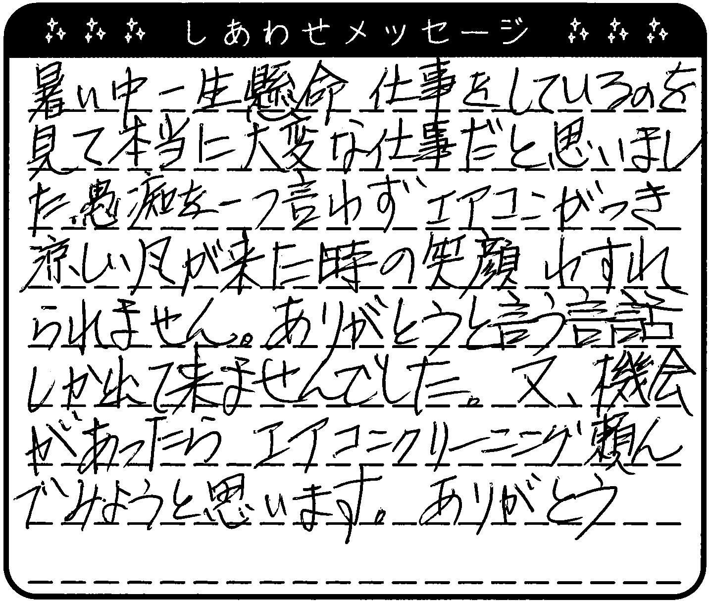 静岡県 N様からのしあわせメッセージ