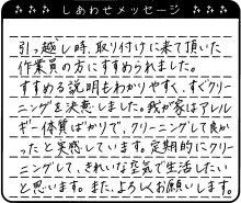 岡山県 S様からのしあわせメッセージ