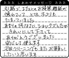 東京都 G様からのしあわせメッセージ