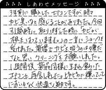 東京都 S様からのしあわせメッセージ