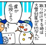 エアコンの大雪対策