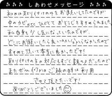 福岡県 H様からのしあわせメッセージ