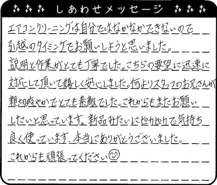 大阪府 H様からのしあわせメッセージ
