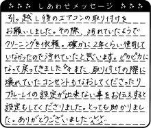 茨城県 I様からのしあわせメッセージ