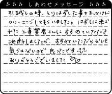 佐賀県 M様からのしあわせメッセージ