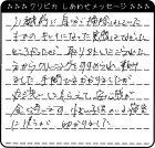 石川県 S様からのしあわせメッセージ