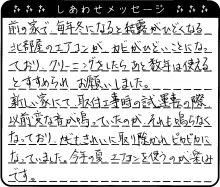 広島県 S様からのしあわせメッセージ