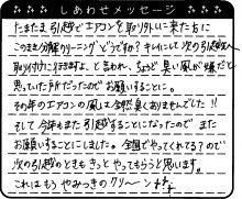 兵庫県 F様からのしあわせメッセージ