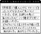 鹿児島県 F様からのしあわせメッセージ