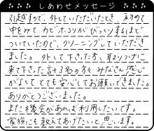 兵庫県 M様からのしあわせメッセージ