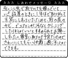 鳥取県 F様からのしあわせメッセージ