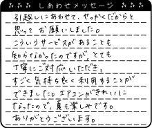 愛媛県 O様からのしあわせメッセージ
