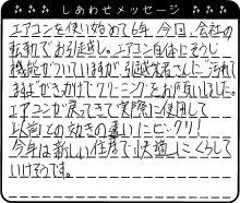 広島県 K様からのしあわせメッセージ
