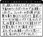 東京都 I様からのしあわせメッセージ