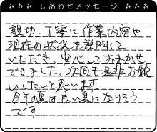茨城県 M様からのしあわせメッセージ