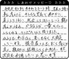埼玉県 N様からのしあわせメッセージ