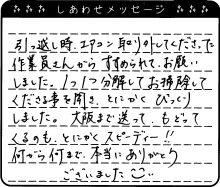 宮崎県 S様からのしあわせメッセージ
