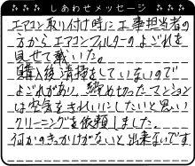 滋賀県 G様からのしあわせメッセージ